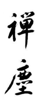 Japanese Version (Calligraphy: Harada Tangen - roshi)